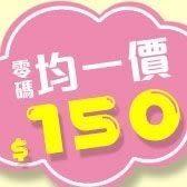 【零碼特價150元】