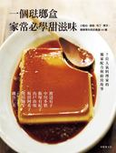 (二手書)一個琺瑯盒-家常必學甜滋味:小點心、蛋糕、布丁、 寒天,簡單零失敗的食譜..