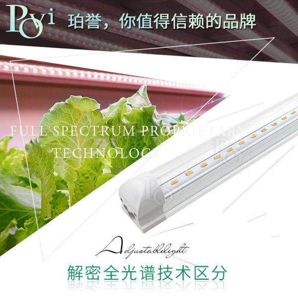 珀譽科技全光譜led植物生長 花卉蔬菜育苗組培多肉上色防徒補光燈 110V電壓 MKS免運