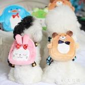 卡通狗狗自背包寵物賣萌書包可愛多功能寵物牽引小書包 QQ13706『MG大尺碼』