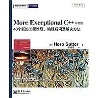 簡體書-十日到貨 R3YY【VIP——More Exceptional C++:40個新的工程難題、編程疑問及解決方法(中文