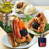 【黑橋牌】鴻運包中禮盒(香腸粽2入+紅藜粽1入+香腸肉包6入)