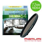 Marumi 72mm DHG ND64 減光鏡 數位多層鍍膜 日本原廠製造 【彩宣公司貨】