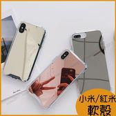 鏡子小米9手機殼紅米Note7 保護套紅米7軟殼紅米5 Plus Note6 Note4X素殼化妝鏡紅米6軟殼A2四角防摔