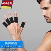籃球護指排球指關節護指套運動護具繃帶護手指裝備指套手指防護打