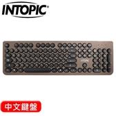 INTOPIC 廣鼎 KBD-76 復古圓形鍵帽鍵盤 咖啡 中文【本月限定價】