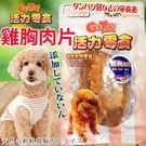 【培菓平價寵物網】活力零食》CR11雞胸肉片115g