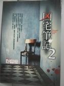 【書寶二手書T3/一般小說_HTJ】凶宅筆記2_貳十三