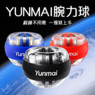 YUNMAI腕力球 現貨 小米有品 LED炫光 減壓利器 腕力訓練 掌上健身球