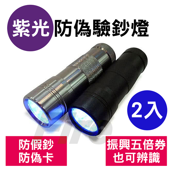 【2入】紫光驗鈔燈 12LED 超大範圍 五倍-卷 五倍-券 防偽燈 振興-券 驗鈔燈 驗鈔 振興-卷 手電筒