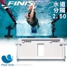 【FINIS】游泳轉身動作訓練用水道分隔板(水道寬度2.50公尺) 限宅配 商品不符免運商品 運費另計 !