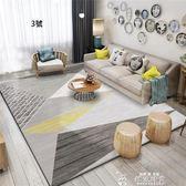 ins北歐地毯客廳 簡約現代茶幾毯臥室滿鋪可愛網紅同款地墊大面積 LX 韓流時裳