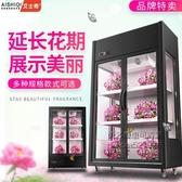 冷藏櫃 鮮花櫃冷藏展示櫃單雙三門花店鮮花保鮮風冷展櫃商用花束 每日下殺NMS