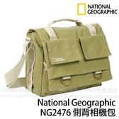 NATIONAL GEOGRAPHIC 國家地理 NG 2476 側背相機包 (6期0利率 免運 正成公司貨) 郵差包 電腦包