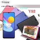 【愛瘋潮】VIVO Y52 5G 冰晶系列 隱藏式磁扣側掀皮套 側掀皮套 手機套 手機殼 可插卡 可站立