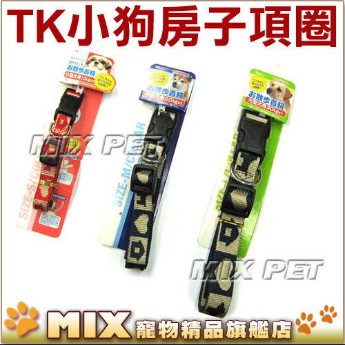 ◆MIX米克斯◆TK.【藍色/紅色 WOC-15 15mm小狗房子頸圈 】10公斤以下小型犬適用