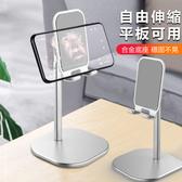 【桌面支架】標準款 金屬款懶人手機架 可伸縮手機座 抖音直播神器