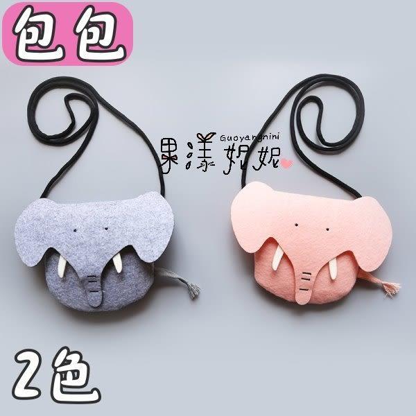 現貨 韓國款大象包包 寶寶 兒童側背包 斜掛包 零錢包 .搭配衣服-果漾妮妮【B733】