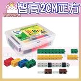教具系列-2cm正方積木 #1017C  智高積木 GIGO 科學玩具 (購潮8)