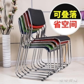 辦公椅子簡約會議椅培訓椅職員椅麻將椅員工椅靠背椅電腦椅皮椅YJT 交換禮物