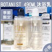 BOTANIST 沐浴乳 沐浴露 季節限定 柊樹&白玫瑰 490ML 90%天然植物成份 日本製造 周年慶優惠 可傑