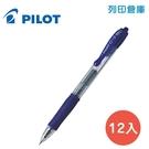 PILOT 百樂 BL-G2-38 藍色 G2 0.38自動中性筆 12入/盒