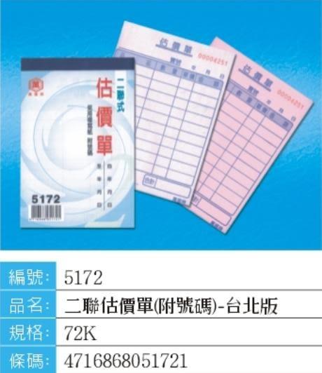萬國牌 5172 72K 二聯估價單(台北版)(附號碼)50組免用複寫紙.複印號碼 直式 8.9*12.8cm (一盒10本)