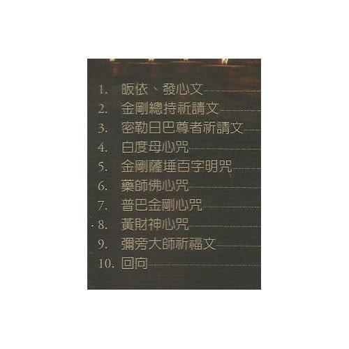都穆曲傑仁波切 招福天鉤 CD(購潮8)