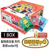 【中文版】 動物之森 動物森友會 系列 第4彈 amiibo卡包 卡片 第四彈 【一盒50包】台中星光電玩