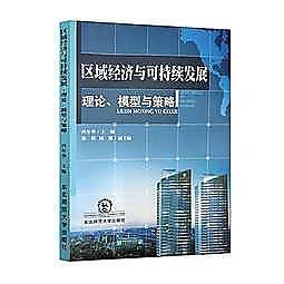 簡體書-十日到貨 R3Y【區域經濟與可持續發展:理論、模型與策略】 9787568103053 東北師範大