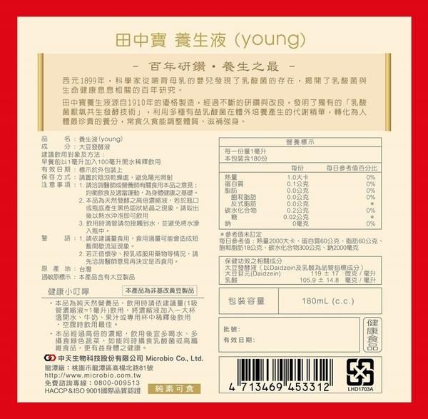 【田中寶】養生液  加贈李時珍 靈芝人蔘飲8入禮盒x3盒+7-11商品卡x6
