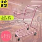 網紅擺地攤拍照粉色少女心便利店購物車KTV日式雙層手推車置物車 YYP