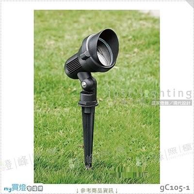 【投射燈】LED 1Wx3 黃光。鋁鑄品 高15cm※【燈峰照極my買燈】#gC105-1