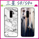 三星 Galaxy S9 木紋系列手機殼 石頭紋保護套 全包邊手機套 黑邊背蓋 仿木紋保護殼 TPU後殼