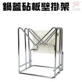 金德恩 台灣製造 免施工鍋蓋砧板壁掛架強力無痕膠件