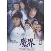 台劇 - 魔界DVD (全35集) 馬景濤/寧靜/鍾漢良
