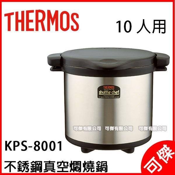 日本代購 THERMOS 膳魔師 真空保溫調理器 KPS-8001 10人份 不銹鋼 8.0L 保溫鍋 悶燒鍋 限宅配寄送