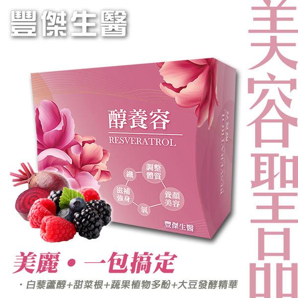 豐傑生醫 醇養容 含 白藜蘆醇 植物性 多酚 甜菜根 養容聖品 可參考 醇養妍 婕斯 蔓越梅