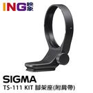 【映象攝影】SIGMA TS-111 KIT 腳架座(附肩帶) for 100-400mm DG DN 恆伸公司貨 腳架環