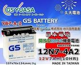【久大電池】GS 機車電池 12N7-4A2 = YB7-A-2 迎光150 FZ150 FZR150 愛將150 名箭