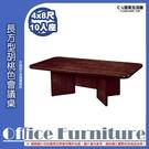 【 C . L 居家生活館 】Y144-3 4x8尺(10人座)長方型會議桌(胡桃色)