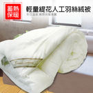 HO KANG 專櫃品牌  ROBERTA 輕量保溫人工羽絲絨被
