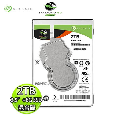 Seagate 希捷 FireCuda 火梭魚 2TB+8GB SSD 2.5吋固態混合碟 ST2000LX001