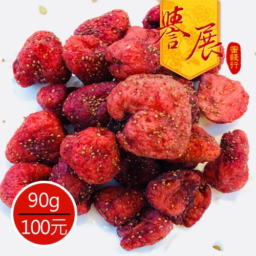 【譽展蜜餞】草莓脆片/90g/100元