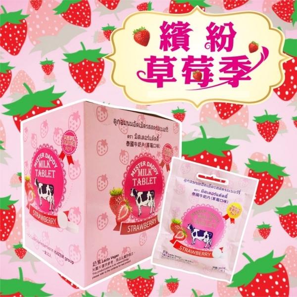 【Mister Daddy】泰國牛奶片(草莓) 20g/包