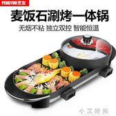 現貨 110V電壓燒烤盤家用無煙電烤盤不黏烤肉機涮烤火鍋一體鍋鴛鴦火鍋igo 小艾時尚