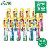 【LION 獅王】 細潔全罩顧加護牙刷 (25g x12)
