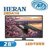 《麥士音響》 HERAN禾聯 28吋 LED電視 28DA1H