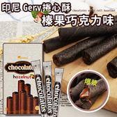 印尼 Gery  黑雪茄捲心酥(榛果巧克力味) 320g【櫻桃飾品】【30748】
