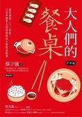 大人們的餐桌‧中華篇:從民初到二十一世紀,22位牽動華人政局的政治人...【城邦讀書花園】